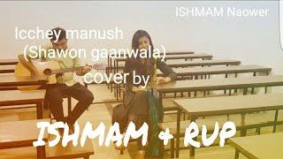 Icchey manush(shawon gaanwala) cover by ISHMAM & RUP
