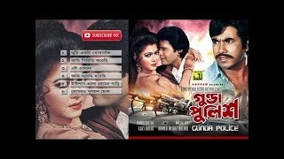 Gunda Police | গুন্ডা পুলিশ | Ilias Kanchan, Diti, Manna, Sondha | Audio Jukebox