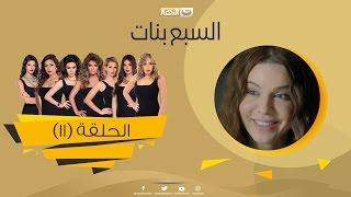 Episode 11 - Sabaa Banat Series | الحلقة الحادية عشر - السبع بنات