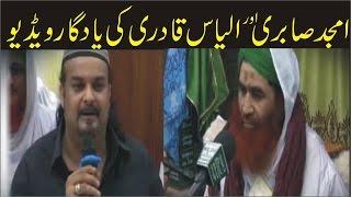 Amjad Sabri Last Visit to Faizan E Madina | Maulana Ilyas Qadri