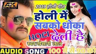 BHojpuri Holi Dj Song 2019   Kheshari Lal Yadav   HOLI me Sabko Dhokha Deti Hai