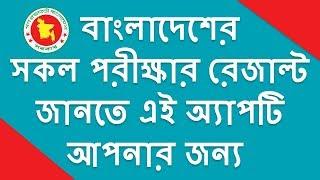 বাংলাদেশের সকল পরীক্ষার রেজাল্ট জানতে এই অ্যাপটি আপনার জন্য | Education Boards Bangladesh | 2018