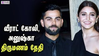 வீராட் கோலி, அனுஷ்கா திருமணம் தேதி  | Virat Kohli | Anushka Sharma | Love Marriage |Tamil Movie News