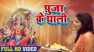 Nisha Upadhyay 2018 Devi Geet Pooja Ke Thali Latest Bhojpuri Navratri Song 2018