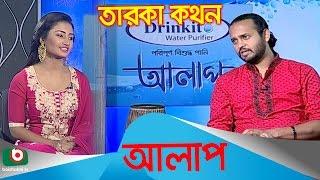 Celebrity Show | Alap | Ashik With Israt Payel