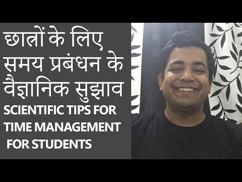छात्रों के लिए समय प्रबंधन के वैज्ञानिक सुझाव Scientific tips for time management for students