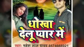 Super Hit Song Joban Choli Me Na Avata Mahesh Lal Yadav हिट सांग जोबन चोली में ना आवता महेश लाल यादव
