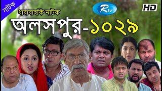 Aloshpur (Ep - 1029)   অলসপুর   Rtv Drama Serial   Rtv