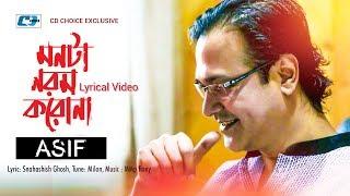 Monta Norom Korona | Asif Akbar | Milon | Official Lyrical Video | Bangla New EID Song 2018