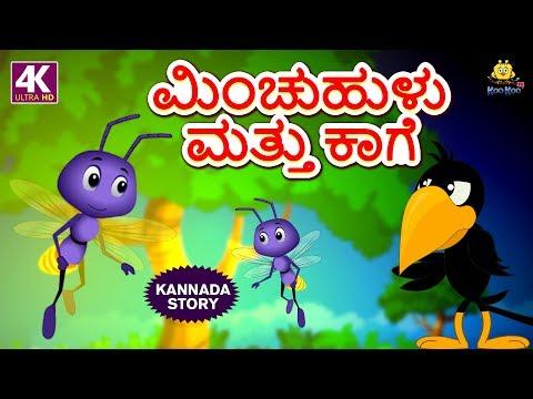 Xxx Mp4 Kannada Moral Stories For Kids ಮಿಂಚುಹುಳು ಮತ್ತು ಕಾಗೆ Firefly And Crow Kannada Fairy Tales 3gp Sex