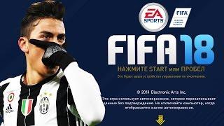FIFA 18 КАРЬЕРА ТРЕНЕРА - МНОГО НОВЫХ ИЗМЕНЕНИЙ