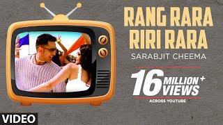 Rang Rara Riri Rara (Full Song) Sarabjit Cheema | Ra Ra Ri Ri Ra Ra