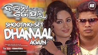 Deewana Heli To Pain Shooting Set Dhamaal with Papu Pom Pom, Riya, Munna, Amar - CineCritics