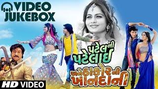 Patel Ni Patelai Ane Thakor Ni Khandani - VIDEO JUKEBOX | Vikram Thakor, Mamta Soni, Naresh Kanodia