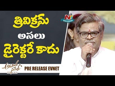 Xxx Mp4 Sirivennela Sitaramasastri Speech At Aravinda Sametha Pre Release Event Jr NTR NTV ENT 3gp Sex