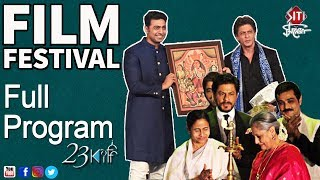 23rd Kolkata International Film Festival - Amitabh Bachchan, Shah Rukh Khan, Mahesh Bhatt and Kajol.