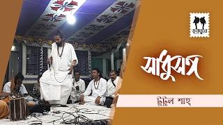 Sara Jiboner Vhul || Tutul Shah || Kushtia || Sadhu Sanga