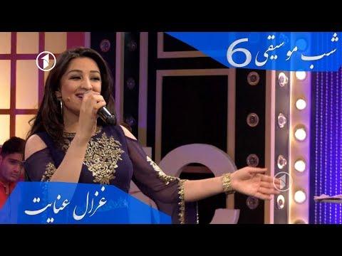 Xxx Mp4 New Pashto Song Ghezaal Enayat Qarara Rasha Logari آهنگ جدید پشتو بچه جان لوگری 3gp Sex