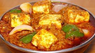 Paneer Tikka Masala   Dhaba Style Masaledaar Paneer Tikka Masala   Kanak's Kitchen