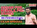 Download Video Download Assam for Kerala PSC Exams | GENERAL KNOWLEDGE | FACTS | TALENT ACADEMY 3GP MP4 FLV