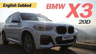 BMW 풀체인지 X3 20D (G01)  주행&서킷 리뷰