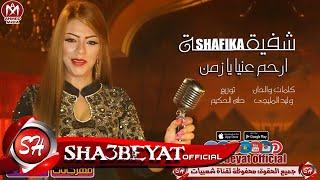 شفيقة ارحم عنيا يا زمن اغنية جديدة 2018 حصريا على شعبيات SHAFIKA - ER7M 3NYA YA ZAMAN