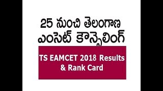 TS EAMCET 2018 Results | TS EAMCET 2018  Counseling | TS EAMCET 2018 Rank Card