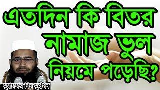 Bangla Waz Etodin Ki Bitor Namaz Vul Niyome Porechi by Mujaffor bin Mohsin   Free Bangla Waz