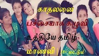 காதலனை பச்சையாக கழுவி உத்தியே தமிழ் மாணவி | Tamil Girls Taking Bad Words