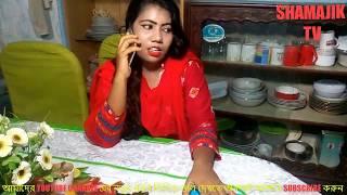 ফ্রিজ  মিস্ত্রিকে বাসায় ডেকে এনে কি করল দেখুন (SHAMAJIK TV)
