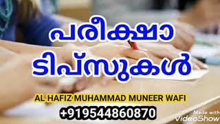 AL HAFIZ MUHAMMAD MUNEER WAFI AMNNIKADE  പരീക്ഷ ടിപ്സുകൾ