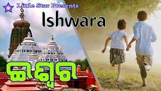 Ishwara - Odia Sikhyania Pilanka Gapa By Sureh Panda