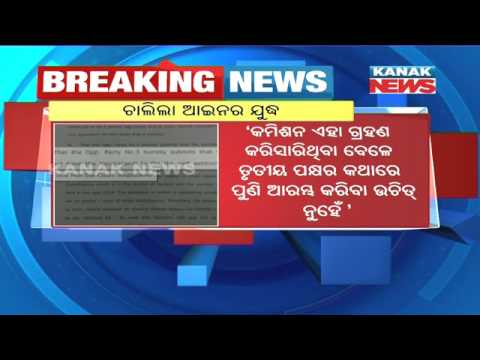 BJD's Dubious Poll Funding: Ganjam Collector Comes Out In Defense Of CM Naveen Patnaik