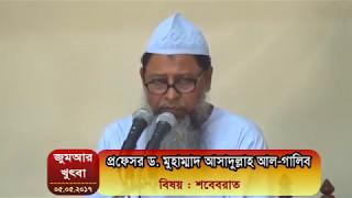 জুমআর খুৎবা : প্রফেসর ড. মুহাম্মাদ আসাদুল্লাহ আল-গালিব, বিষয় : শবেবরাত