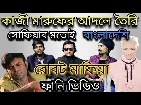 Xxx Mp4 Bangladeshi Robot Sophia Mafia Kazi Maruf হুবহু কপি রোবট সোফিয়া Bangla Funny 2017 3gp Sex