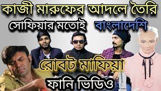 Bangladeshi Robot Mafia Kazi Maruf এর হুবহু কপি |রোবট সোফিয়া Sophia|Project 69|Awkward Interview