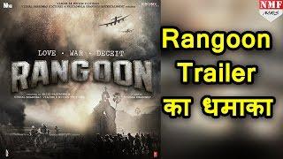 Rangoon के Trailer ने मचाया धमाल, Youtube पर हो रहा है Viral