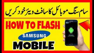 How To Flash,Update and install Any Samsung Mobile Software|Samsung Software Flashing Tools