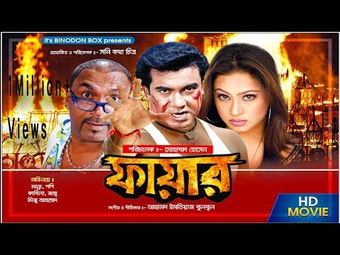 Xxx Mp4 Fire ফায়ার Manna Popy Nasrin Afzal Sharif Jambu Miju Ahmed Bangla Full Movie HD 3gp Sex
