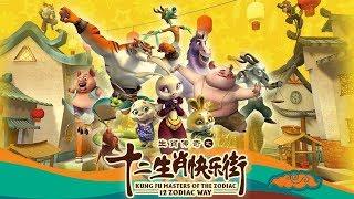 Kung Fu Masters of the Zodiac - 12 Zodiac Way Trailer