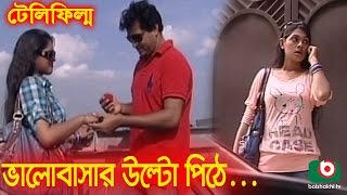 Bangla Romantic Telefilm | Valobashar Ulta Pithe | Mahfuz Ahmed, Tisha, Sheuti