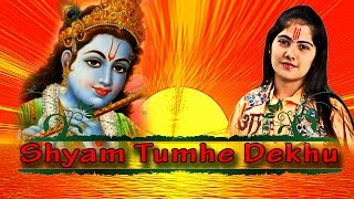 Shyam Tumhe Dekhu