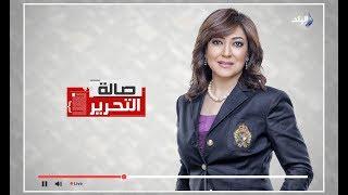 صالة التحرير مع عزة مصطفي 25/7/2017