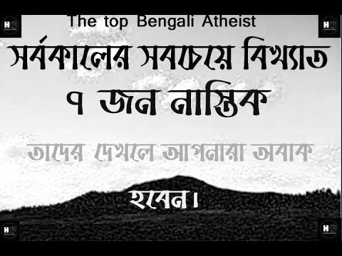 Xxx Mp4 সর্বকালের সবচেয়ে কুখ্যাত ৭ জন বাঙালী নাস্তিক The Most Notorious 7th Bengali Atheist Of All Time 3gp Sex
