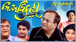 Mr. ADHIKARI | Best Gujarati Comedy Natak | Sanjay Goradia | Amit Divetia