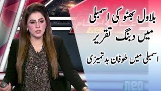 Bilawal Bhutto Insulted PM Imran Khan in Parliament | Aaj Ayesha Ahtesham Ke Sath