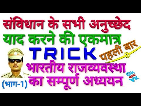 Xxx Mp4 GK TRICK संविधान के सभी अनुच्छेद याद करने की ट्रिक भाग 3 Trick To Remember Indian Constitution 3gp Sex
