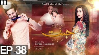 Jannat - Episode 38 | Aplus ᴴᴰ | Top Pakistani Dramas