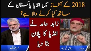 India 2018 Plan for Pakistan | Zahid Hamid Analysis | Live With Nasrullah Malik