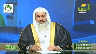 فتاوى الرحمة - للشيخ مصطفى العدوي 19-11-2018